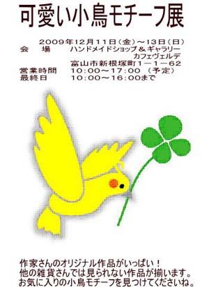 2009kawaiikotorino