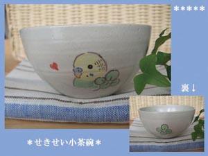 Pottery73