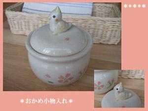 Pottery76