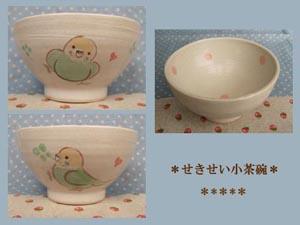 Pottery146