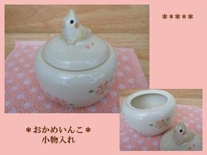 Pottery193