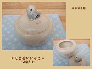 Pottery197