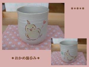 Pottery212