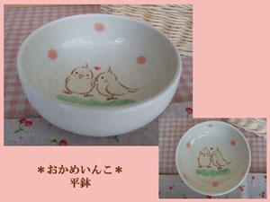 Pottery238