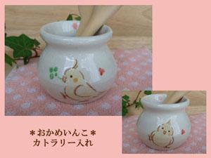 Pottery243