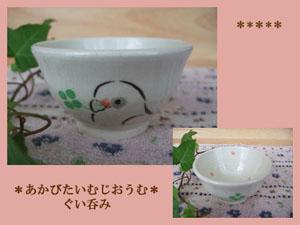 Pottery256