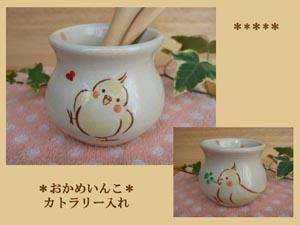 Pottery278