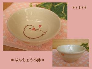 Pottery284