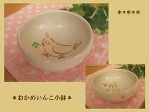 Pottery286