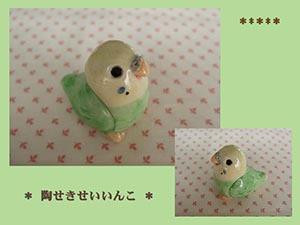 Pottery305_2
