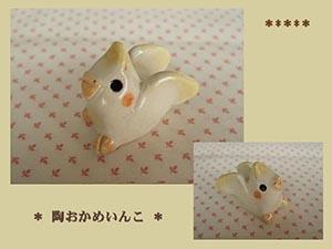 Pottery308_2