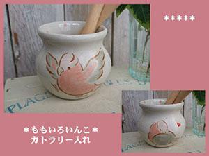 Pottery322