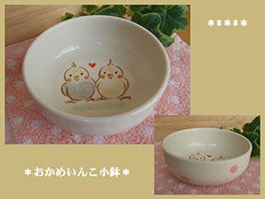 Pottery323