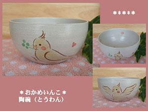 Pottery330