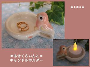 Pottery334