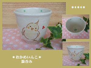Pottery338