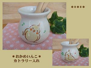 Pottery349