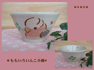 Pottery357
