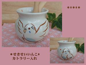 Pottery366