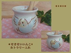 Pottery367