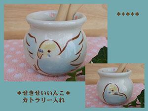 Pottery430
