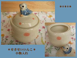 Pottery467
