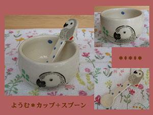Pottery488