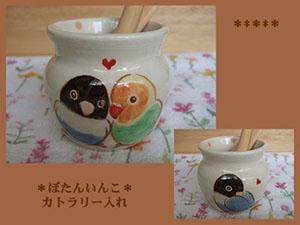 Pottery489