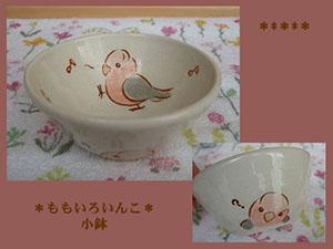 Pottery492