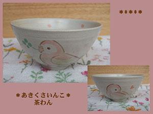 Pottery494