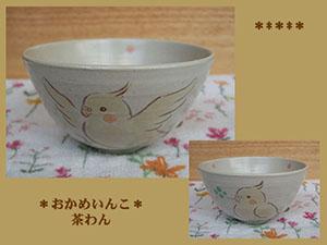 Pottery495