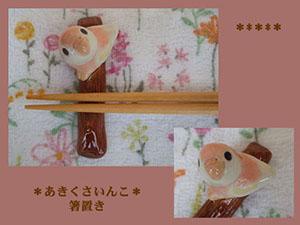 Pottery511