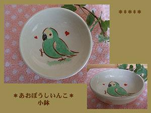 Pottery522_2