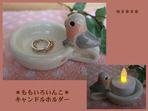 Pottery523