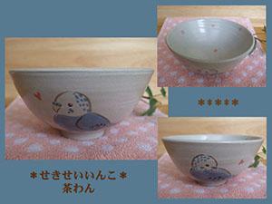 Pottery524