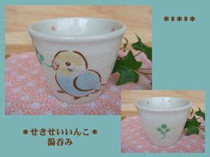 Pottery530