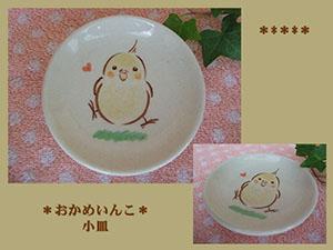 Pottery531