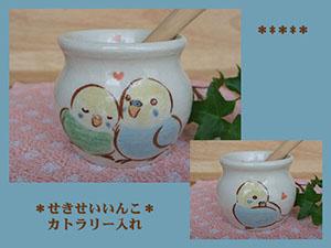 Pottery532