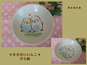 Pottery533