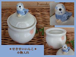 Pottery571