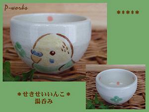 Pottery574