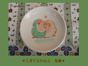 Pottery594_2