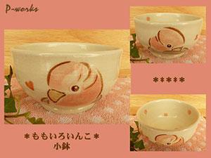 Pottery606