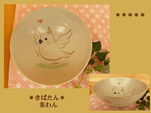 Pottery632