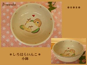 Pottery660