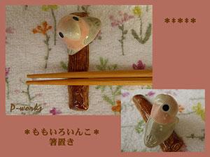 Pottery665_2