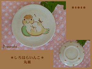 Pottery706