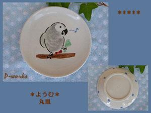 Pottery707