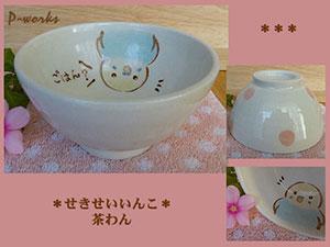 Pottery737jpg