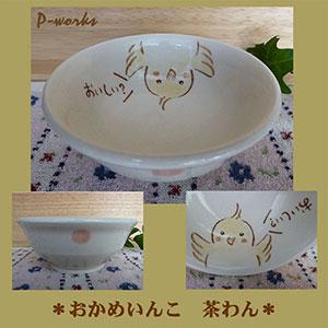 Pottery790jpg